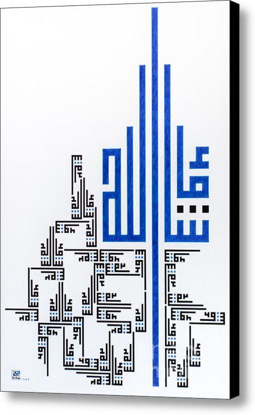 Mashaallah Canvas Print / Canvas Art By Mohammed Imad Mahhouk