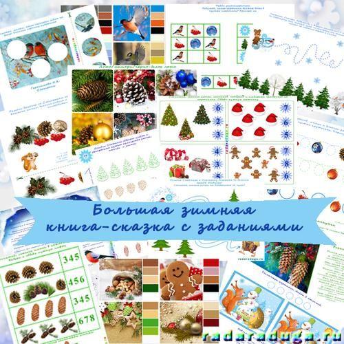 Большая зимняя книга-сказка с заданиями, играми и музыкой - Раннее развитие - Babyblog.ru