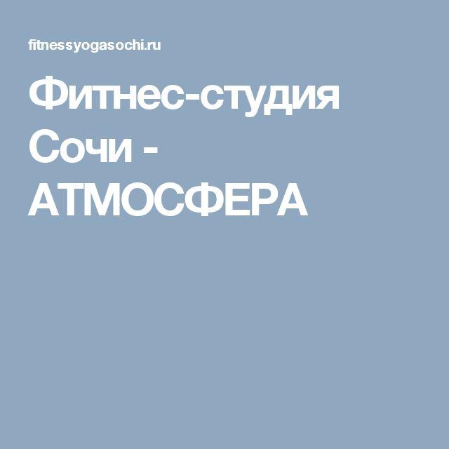 Фитнес-студия Сочи - АТМОСФЕРА