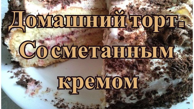 Домашний торт со сметанным кремом сочетает в себе простые и  главное, доступные любому  ингредиенты.  #Марина_Перепелицына Ингредиенты: Для коржа: куриные яйца 6 штук; сахар 180 грамм; муки 230 грамм; разрыхлитель теста 1,5 ч.ложки; ванильный сахар по желанию.  Для пропитки:  клубничное пюре 100 грамм; простой сироп или  любое ягодное  пюре.  Для  крема: сметана лучше домашняя, жирная 400 грамм; сахарная пудра 4 ст.ложки. Шоколад ½ части, какао порошок 1 ч.ложка.