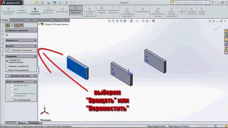 Как повернуть деталь в SolidWorks