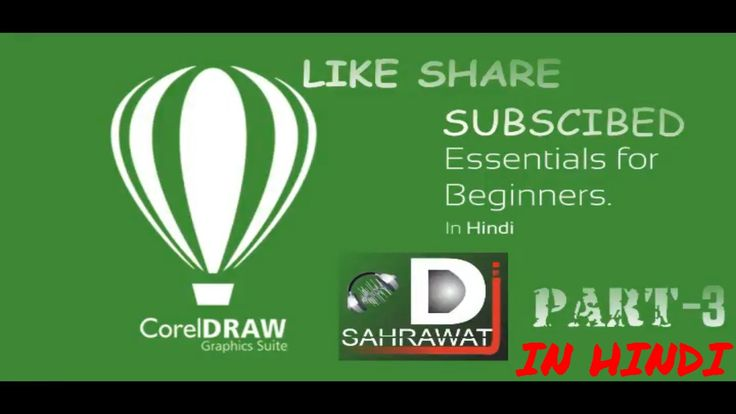 Corel Draw Tutorials for Beginners in Hindi(Part-3)