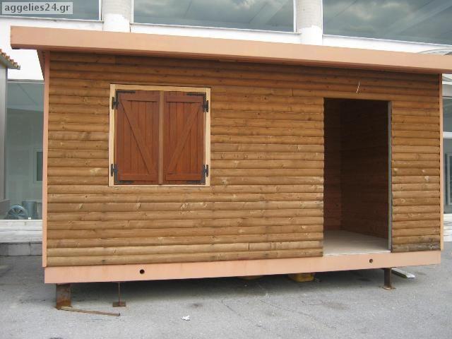 Προκατασκευασμένος ξύλινος οικίσκος