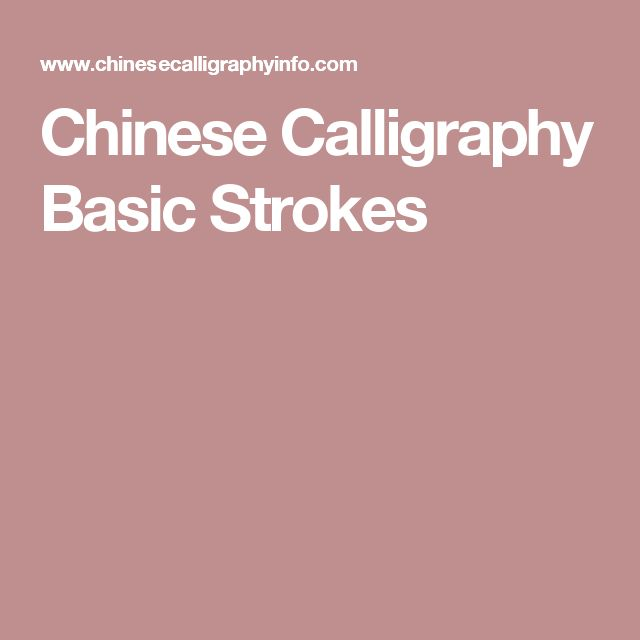 25 Best Ideas About Basic Calligraphy On Pinterest