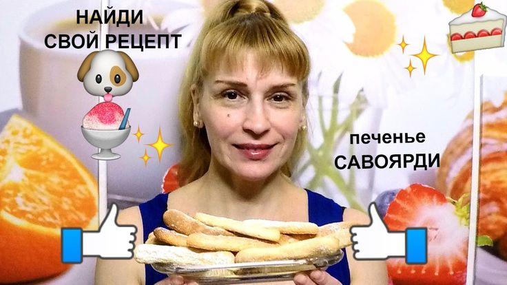 Бисквитное печенье савоярди - самый простой рецепт выпечки домашнего печ...