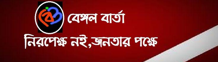 বেঙ্গল বার্তা সজাগ রাখে সজাগ থাকে  bengalbarta.com is not a venture, not a business. Its a dream, an endeavour towards the society, towards the people of West Bengal. Amader Bangla, amader swapner Paschim bangla. It is a mission for the fourth pillar of the Indian Democracy, Media can not be a business, it is a responsibility towards the society, towards the common mass.   http://bengalbarta.com/  http://bengalbarta.wordpress.com/category/bengal/