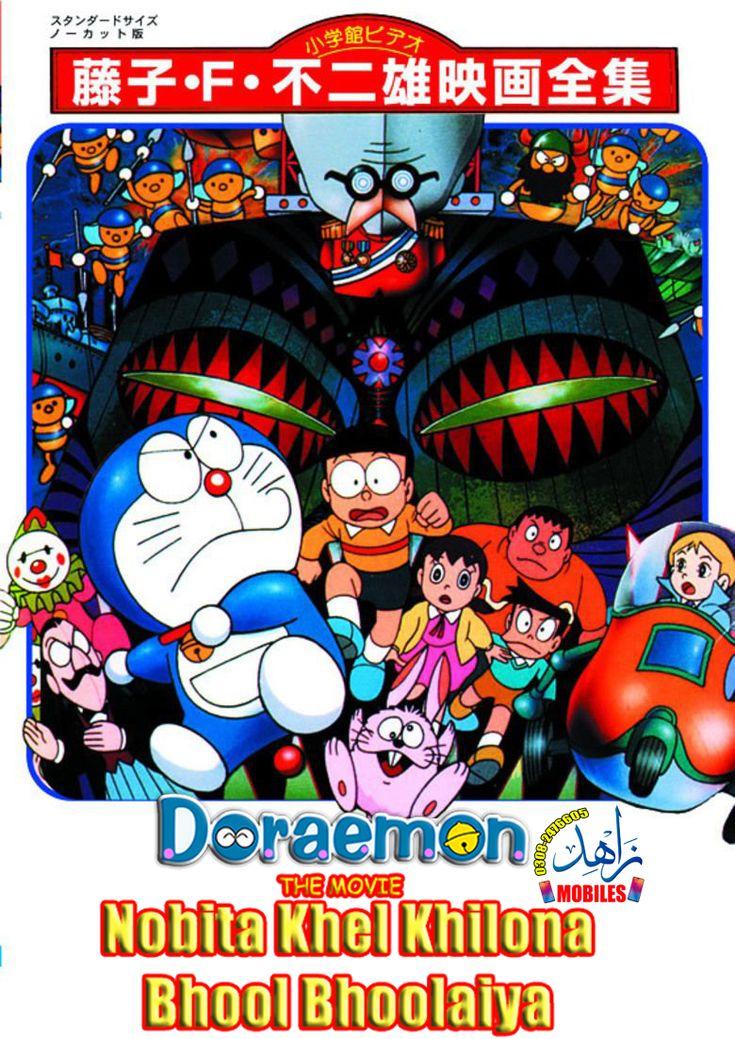 Doraemon The Movie Nobita Khel Khilona Bhool Bhulaiya