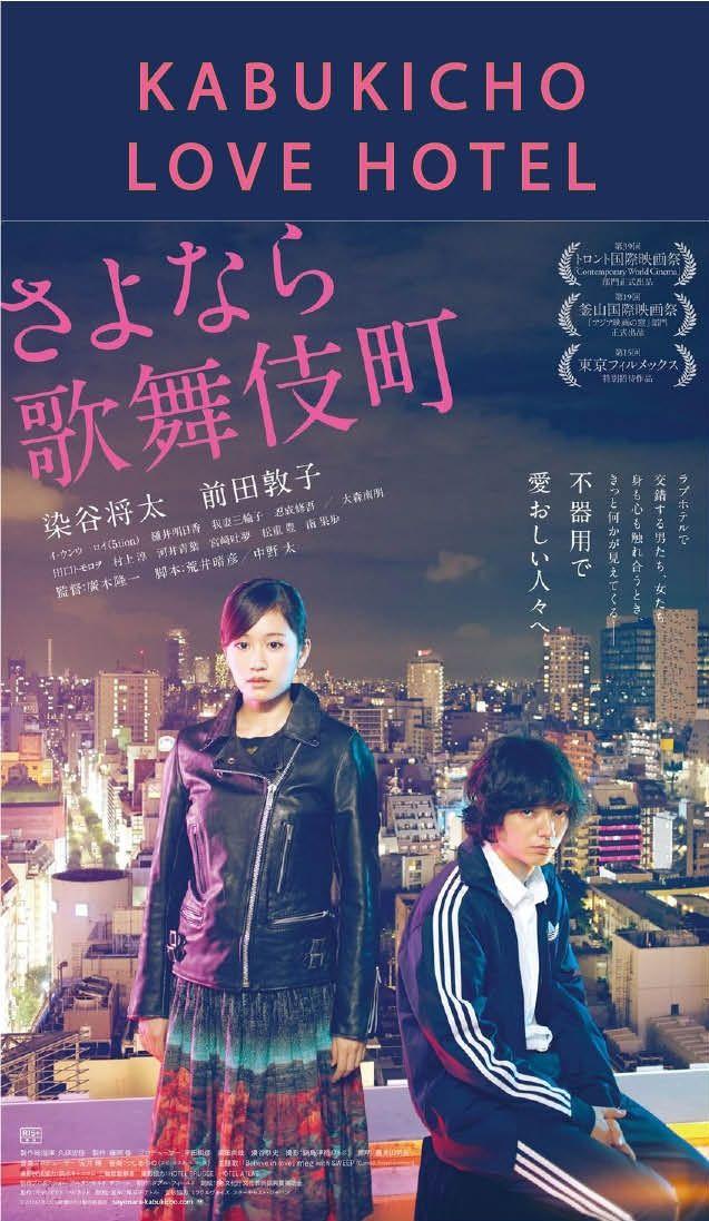 Kabukicho Love Hotel (2015) Subtitle Indonesia Japanese