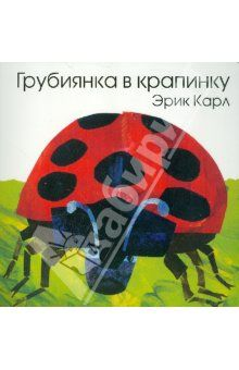 Эрик Карл - Грубиянка в крапинку обложка книги