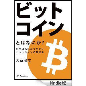 ビットコインとはなにか? いちばんわかりやすいビットコインの解説本 (とはなにか?シリーズ) [Kindle版] 大石 哲之 (著)