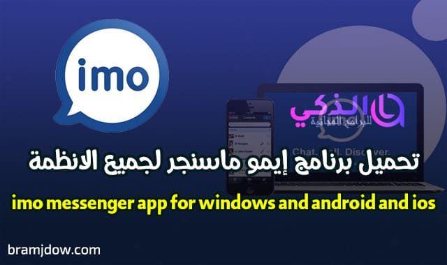 موقع الذكي للبرامج والتطبيقات تحميل برامج 2020 تنزيل إيمو ماسنجر Imo Messenger للايفون والاندرويد Imo Messenger App Imo