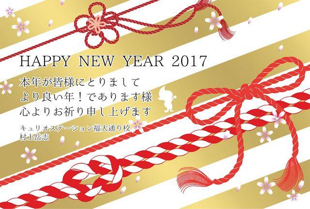 Blog/新年明けましておめでとうございます(^^)|キュリオ-ステーション-福大通り校[Curio-Station-Fukudai-School]/福岡市城南区七隈にあるパソコン教室