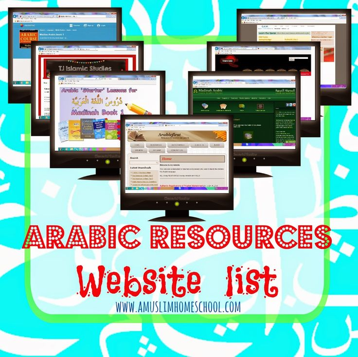 arabic resources online, worksheets and printables