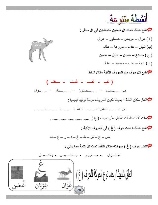 بوكلت تدريبات اللغة العربية للصف الأول الابتدائى الجديد للترم الأول 2 Apprendre L Arabe Langue Arabe Top Sante