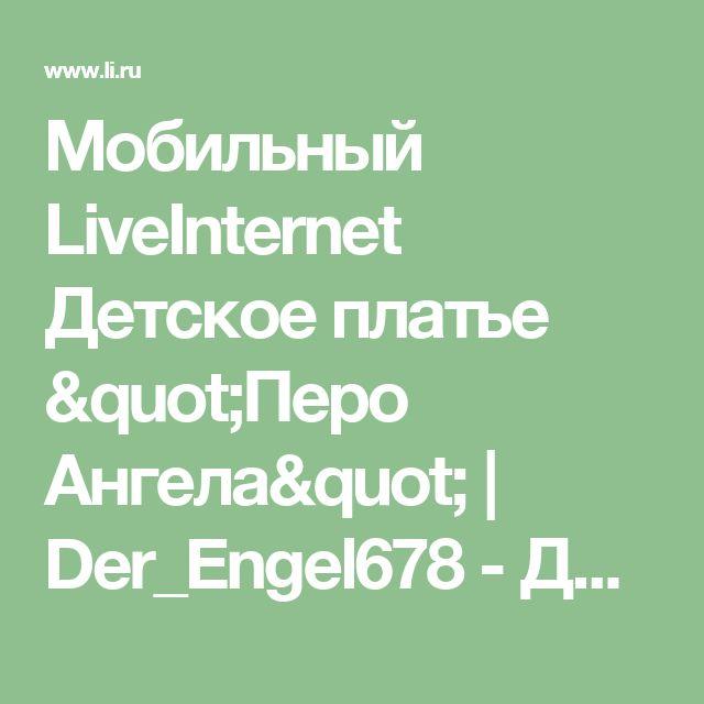 """Мобильный LiveInternet Детское платье """"Перо Ангела""""   Der_Engel678 - Дневник Der_Engel678  """