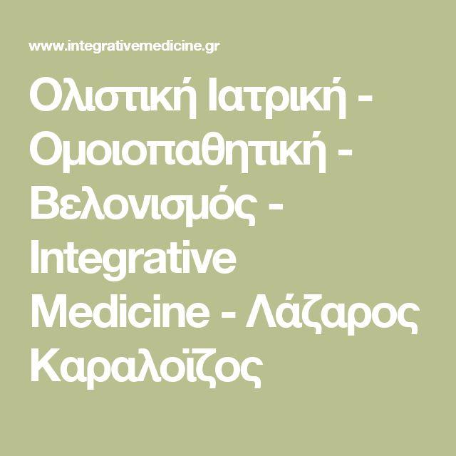 Ολιστική Ιατρική - Ομοιοπαθητική - Βελονισμός - Integrative Medicine - Λάζαρος Καραλοϊζος