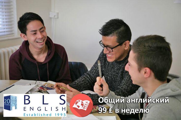 Акция - курсы английского языка в Великобритании с BLS English по сниженным ценам в феврале и марте #английский #Великобритания #BLSEnglish #BellGroup  Курсы в BLS English «Общий английский» всего за 99 фунтов в неделю. Акция действует в феврале и марте.