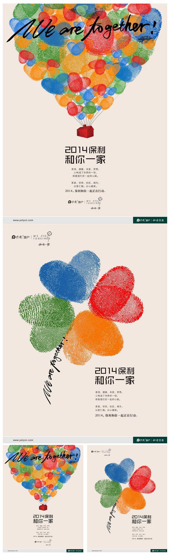 原创作品:广东保利品牌2014年海报设计