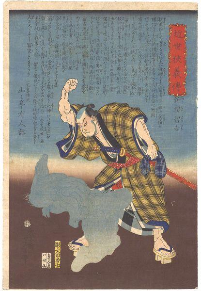 Biographies of Modern Men Series, Araoi Tomekichi Striking a Ghost by Yoshitoshi / 近世侠義傳 新甥留吉 芳年