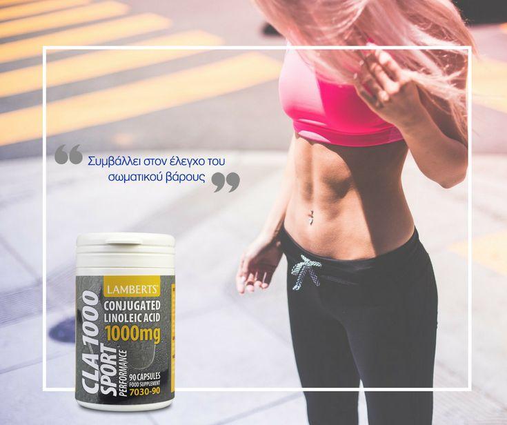 Ακολουθείς μια ισορροπημένη διατροφή και τακτική άσκηση; Πρόσθεσε στην καθημερινότητά σου και το CLA της Lamberts και απόκτησε το υγιές και όμορφο σώμα που επιθυμείς!