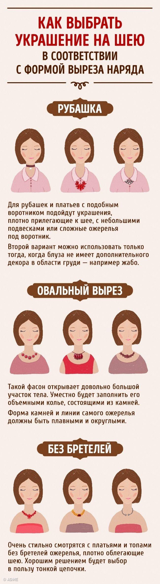 Девушкам совсеми этими декольте иворотничками бывает легко запутаться, какое ожерелье, кулон или бусы лучше выбрать. Таже проблема касается исережек. Чтобы облегчить вам задачу, мывAdMe.ru создали гид, который поможет подобрать украшения, подчеркивающие вашу красоту.