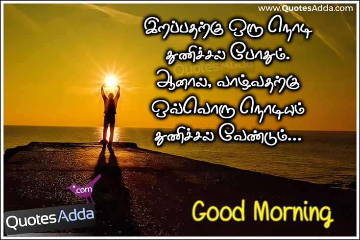 whatsapp-new-tamil-good-morning-daily-photos-awesome-images
