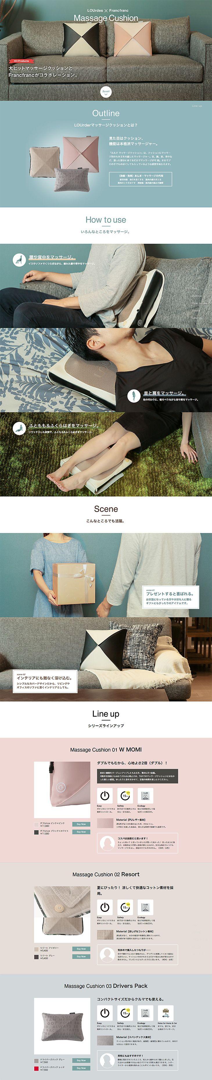 ランディングページ LP LOUrdes x Franfanc Massage Cushion 日用雑貨 自社サイト