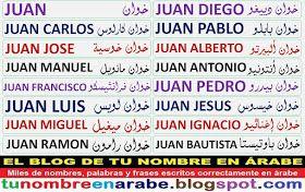 nombre en arabe tatuaje: JUAN, JUAN CARLOS, JUAN JOSE