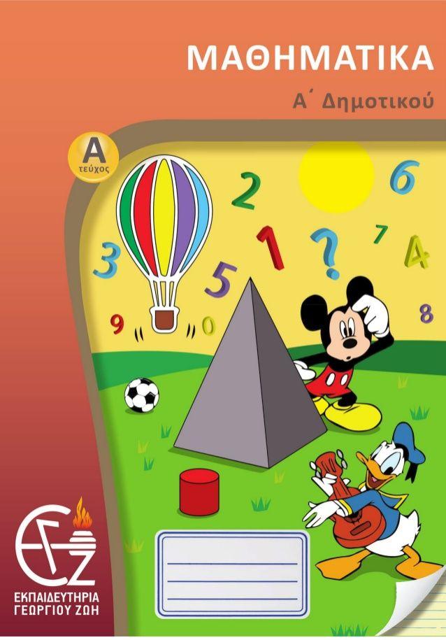 Εκπαιδευτήρια ΓΕΩΡΓΙΟΥ ΖΩΗ Α΄ Δημοτικού  1  Γεια σας, παιδιά! Με αυτό το βιβλίο θα  ταξιδέψουμε στον απίθανο κόσμο των  αριθμώ...