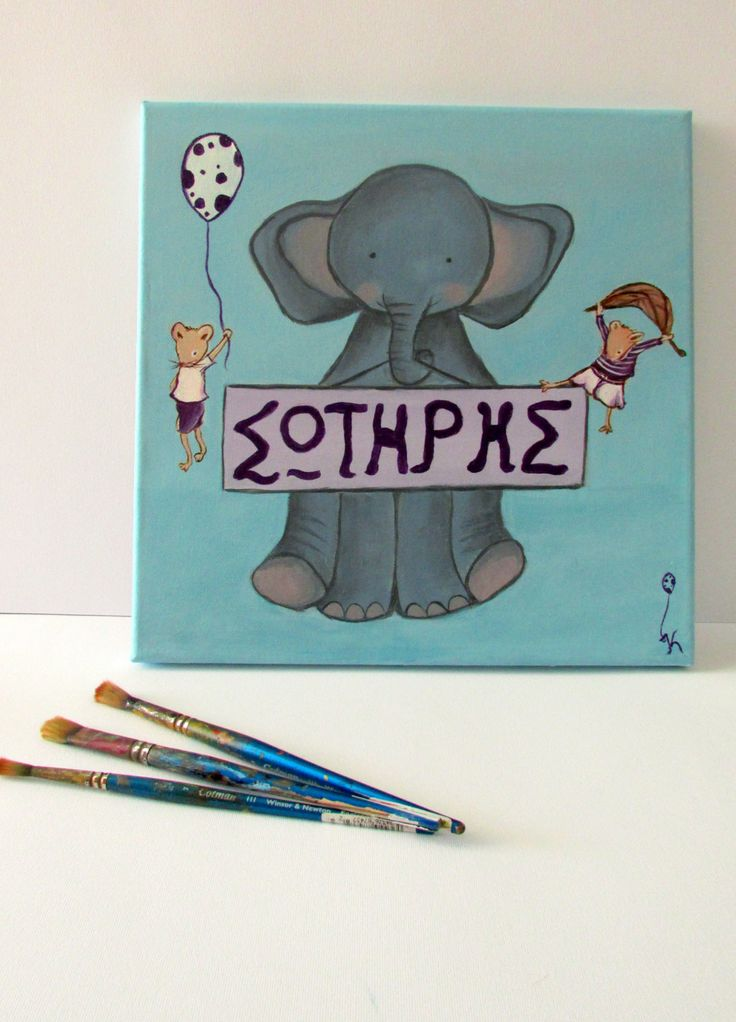 Elephant nursery art-kids wall art-personalized baby boy gift-Nursery decor-Elephant art for kids room-Boy's nursery art by Kathyspaintground on Etsy