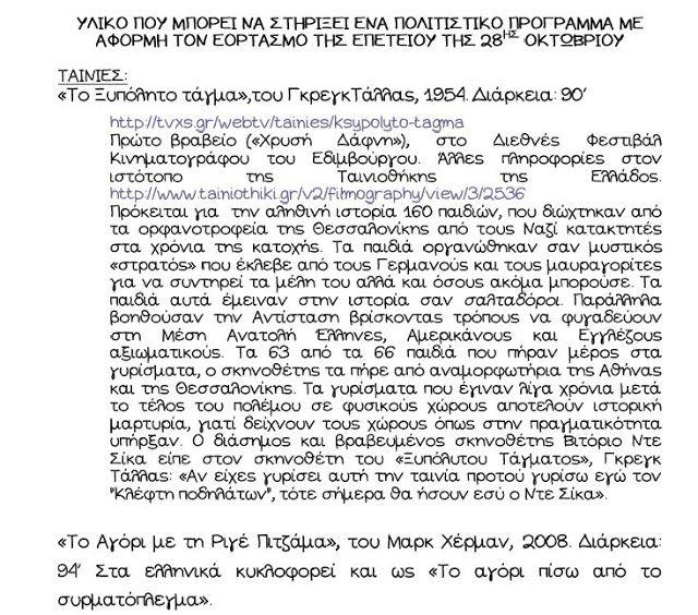 Ακολουθεί το ευρετήριο αναρτήσεων για την 28η Οκτωβρίου         http://taniamanesi-kourou.blogspot.gr/2016/10/28.html     (υλικό και χρήσι...