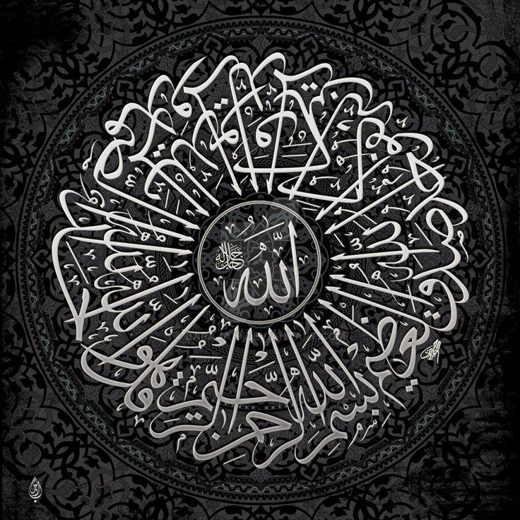 Surah Al Ikhlas Circulair by Baraja19 Islami sanat