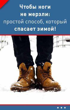 Как сделать так, чтобы ноги не мерзли: простой способ, который спасает зимой! #обувь #ботинки #сапоги #утепление #зима #стельки