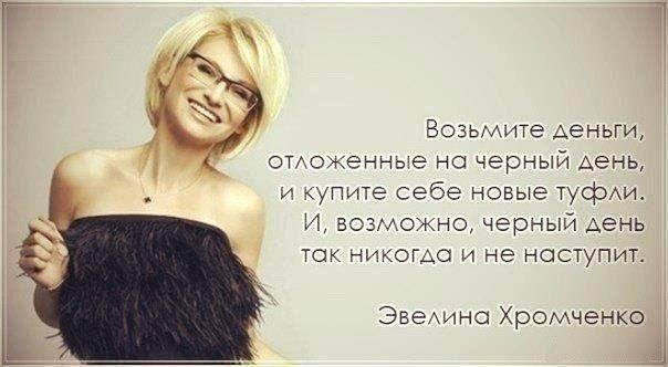 40 правил элегантности от Эвелины Хромченко