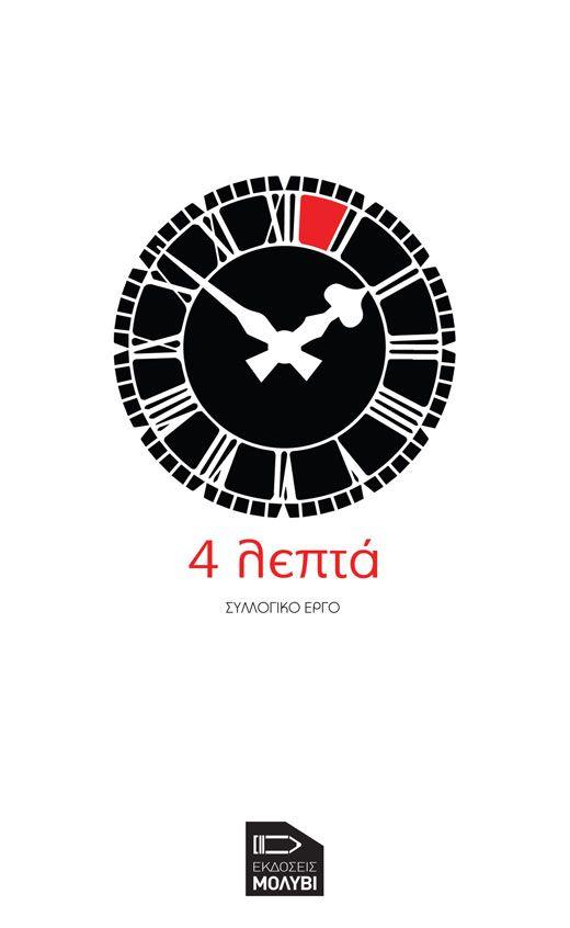 Παρουσίαση του βιβλίου «4 λεπτά» της Νατάσσας Καραμανλή @ Cafe Θέα/tro