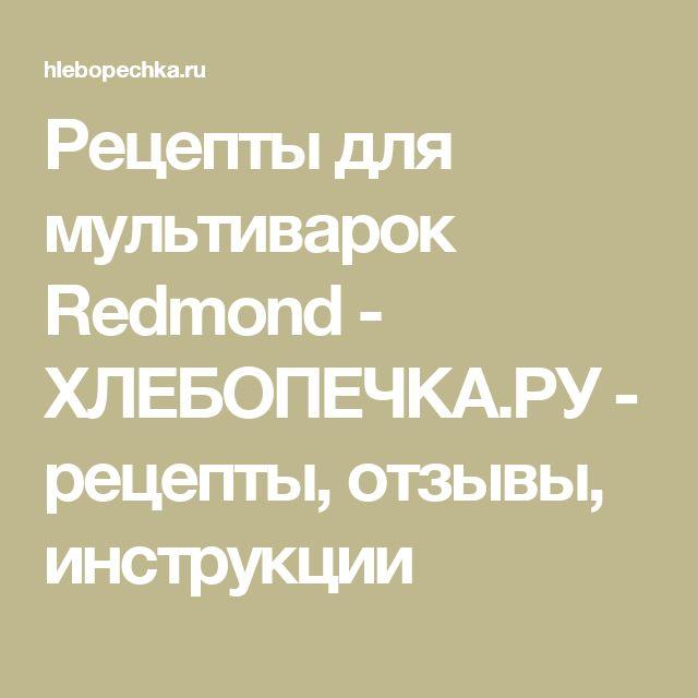 Рецепты для мультиварок Redmond - ХЛЕБОПЕЧКА.РУ - рецепты, отзывы, инструкции