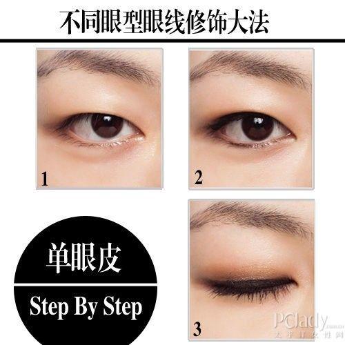 #Bing造型在线美妆小课堂# 单眼皮的画法 很多单眼皮的女生总是抱怨画眼妆很吃力,常常画得不满意。事实上单眼皮和内双眼皮的朋友最适合的眼妆是:画完眼线后,用深色眼影将眼线向上晕染成一个小月牙形,范围要小,颜色深点也会好看,即朦胧又可以扩大眼型。