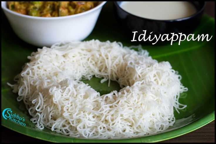 Idiyappam also called as string hoppers is a traditional Tamil, Kerala and Sri Lankan food consisting of rice flour pressed into noodle form and then steamed. It is usually served with idiyappam kurma or coconut milk.Learn here how to make this yummy dish with step by step instructions and photos