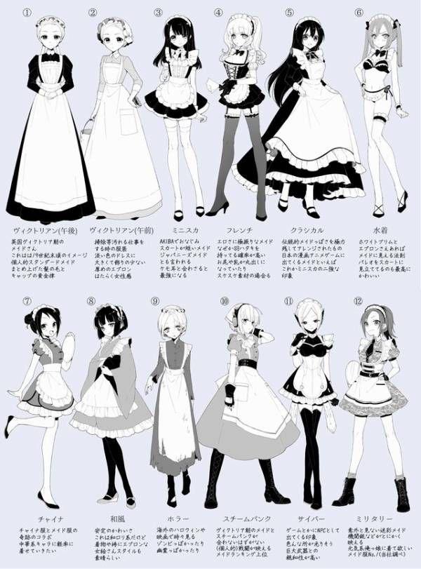 ボード「maids」のピン