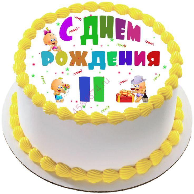 Торты на день рождения девочки на 11 лет http://4584674.ru/detskie-torty_1/tort-dlya-devochek/torty-na-11-let-devochke/  У нас Вы можете заказать Торты на день рождения на 11 лет девочке. Множество начинок. Недорого. Телефон для заказа: ☏7(812) 3841197