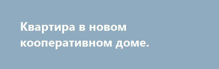 """Квартира в новом кооперативном доме. http://brandar.net/ru/a/ad/kvartira-v-novom-kooperativnom-dome/  6/9,   34/18/9""""Чешский"""" проект. Рядом есть все: школа, детский садик, магазины, зона отдыха. Квартира с хорошим ремонтом: сан/узел облицован, бойлер. Свежие обои, качественная бронированная дверь. Парадная после ремонта. Станьте владельцем этой красивой квартиры!Звоните в любое удобное для Вас время.В любое время Вы можете:- Получить бесплатную консультацию по этому и другим объектам…"""