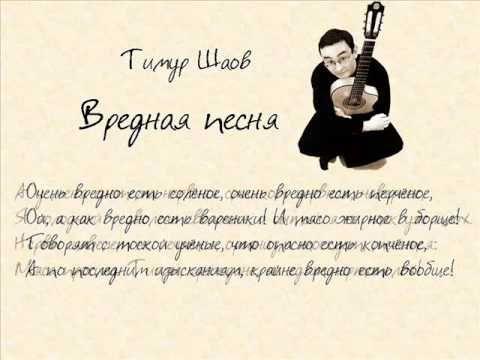Тимур Шаов, Вредная песня