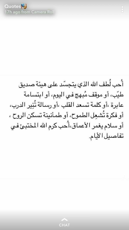 شكرا يا الله Islamic Quotes Friends Quotes Cool Words