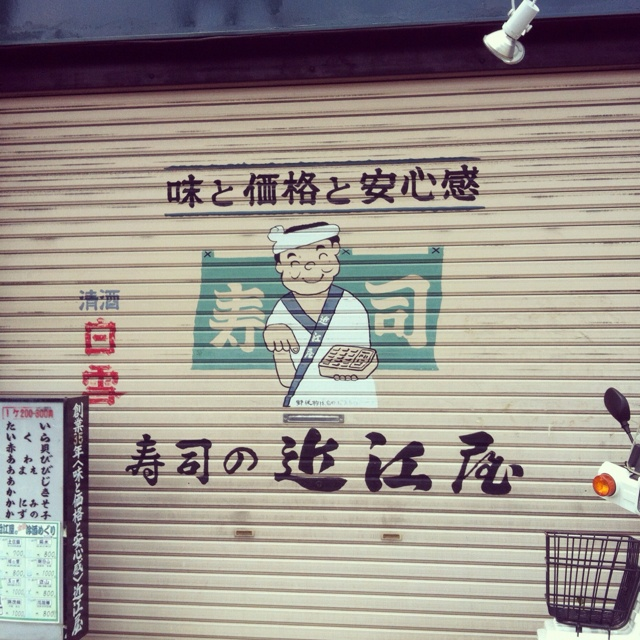 Takeaway bento roller door in Takano, Sakyo-ku