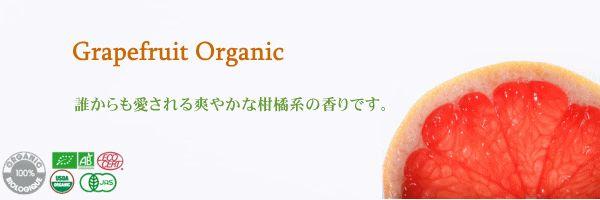 グレープフルーツ(OF&G) リンパを刺激し体液循環を促すことからジュニパーなどとブレンドしてマッサージとしても使われ、ダイエットの補助的役割もあるため密かな人気を呼んでいます。