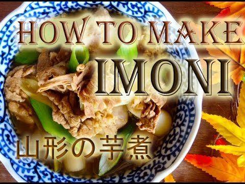 秋だ,芋煮だ!山形風芋煮 How to Make Imoni from Yamagata Prefecture