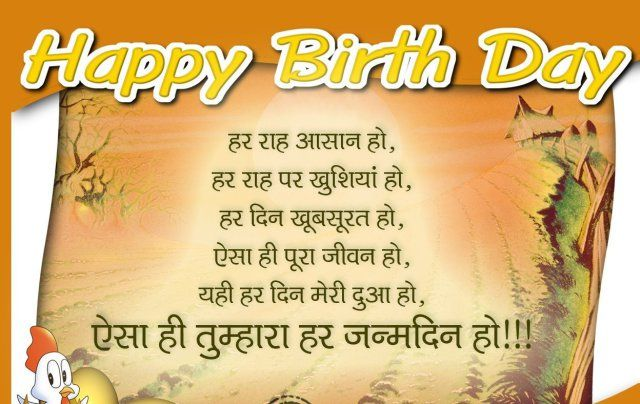 Birthday Wishes For Daughter In Hindi ब ट क ल ए