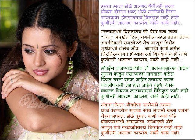 I miss you ~ Marathi World