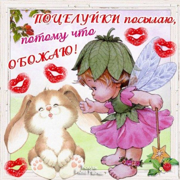 открытки с обнимашками и поцелуями для подруги цвет