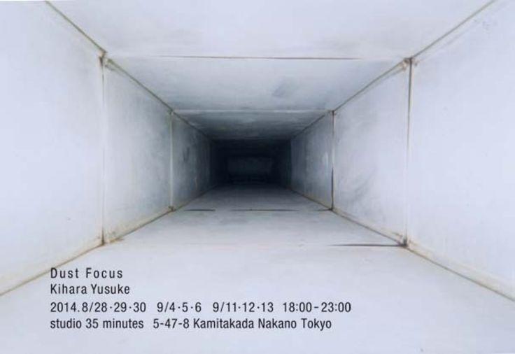 Dust Focus / 木原悠介